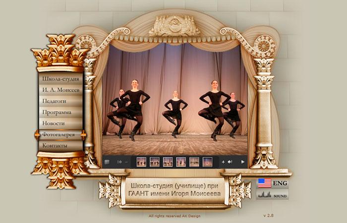 MOISEYEV DANCE ACADEMY (2008)