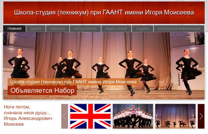 MOISEYEV DANCE ACADEMY (2011)